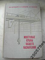 А.Парницкий Мостовые краны общего назначения