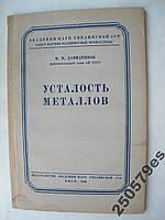 Н.Давиденков Усталость металлов. 1949 год.