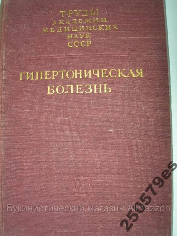 Гипертоническая болезнь. 7-й том. Выпуск 1. 1950 год
