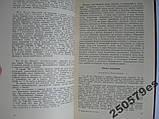 Гипертоническая болезнь. 7-й том. Выпуск 1. 1950 год, фото 4