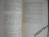 Гипертоническая болезнь. 7-й том. Выпуск 1. 1950 год, фото 5