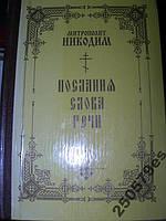 Митрополит Никодим - Послания, слова, речи. 4-й том