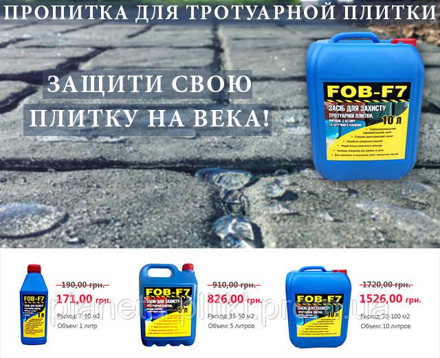 Пропитка для тротуарной плитки. Купить пропитку для плитки, Киев, доставка по Украине