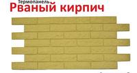 "Термопанель ""Рваный кирпич"" 50мм,25кг/м3"