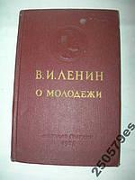 В.И.Ленин - О молодёжи. 1956 год