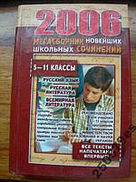 Мегасборник новейших школьных сочинений 5-11 класс