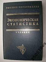 """Учебник """"Экономическая статистика"""""""