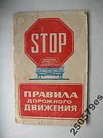 Правила дорожного движения СССР 1973 год
