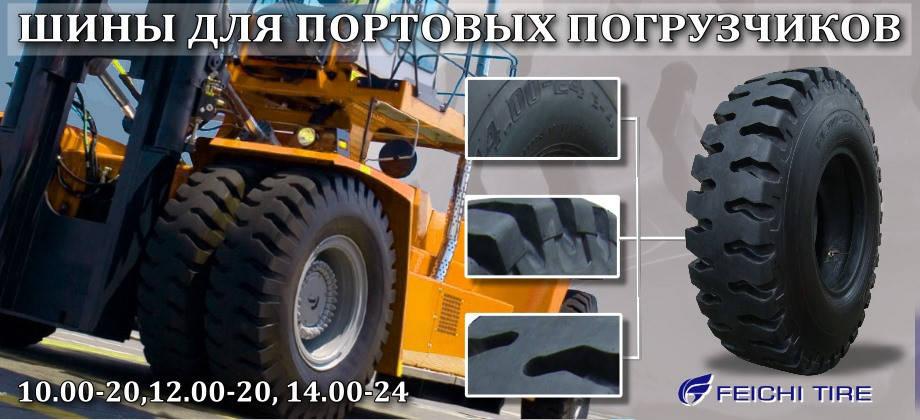 Шины для портовых погрузчиков 14.00-24 PR32