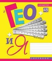 Тетрадь предметная 48 листов 1 Вересня Геометрия 676301
