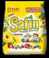 Безфосфатный детский стиральный порошок Satin 400 г