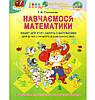 Навчаємося математики. Зошит для ігор і занять з математики для дітей старшого дошкільного віку. Формування елементарних математичних уявлень. Т.М.