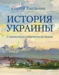 Екельчик Сергей. История Украины. Становление современной нации
