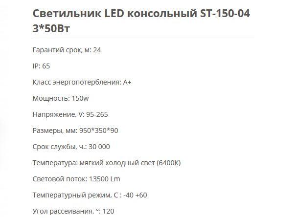 Светодилдный светильник консольный