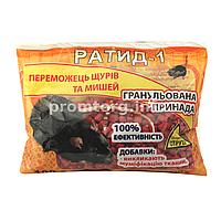 Гранулы от крыс и мышей «Ратид-1» 100 гр