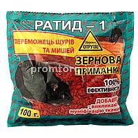 Зерновая приманка от мышей и крыс «РАТИД-1» 100г