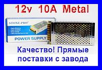 Блок питания 12V 10А 120Вт МЕТАЛЛ. Качество !