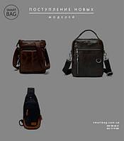 Сентябрьское поступление новых моделей сумок интернет-магазина smartBAG