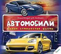 Книга Энциклопедия для малышей. Автомобили