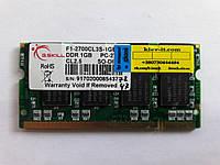 Оперативная память G.Skill 1GB DDR1 333MHz SODIMM Б\У