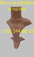 Бюст-подставка женский для ювелирных изделий