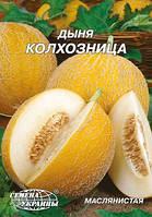 Гигант Дыня Колхозница 20г. ТМ Семена Укр.