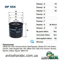 Фильтр масляный Citroen PEUGEOT 309 ALL MODELS CARB. _OP554