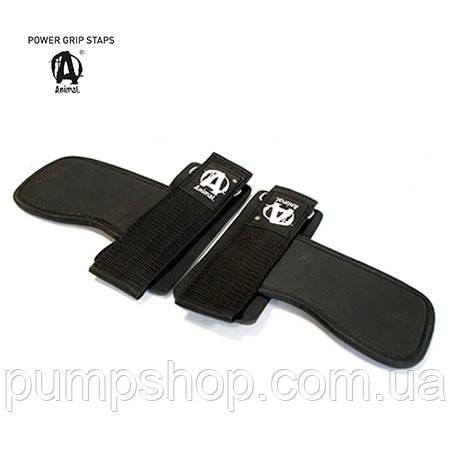 Захваты для хвата  ANIMAL Power Grip Staps