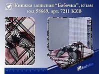 "Телефонная книжка (A7) KZB-7211 ""Бабочка"""