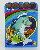 Книжка для детского творчества Дельфин