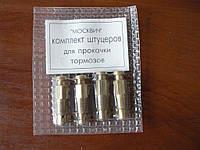 Штуцер прокачки тормозов Москвич М412 штатный под ключ 8