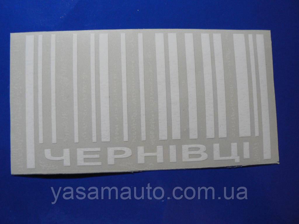 Наклейка vc город Чернівці белая на стекло борт бампер авто Черновцы