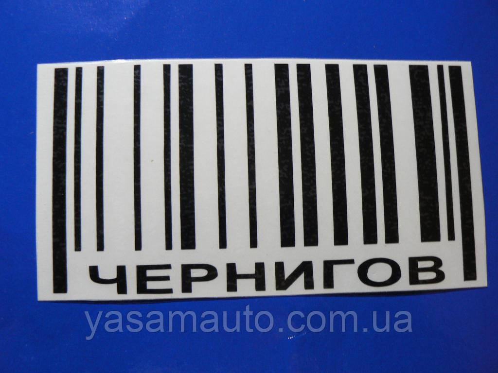 Наклейка vc город Чернигов черная 150х80мм на стекло борт бампер авто