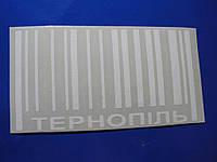 Наклейка vc город Тернопіль белая 150х80мм на стекло борт бампер авто Тернополь