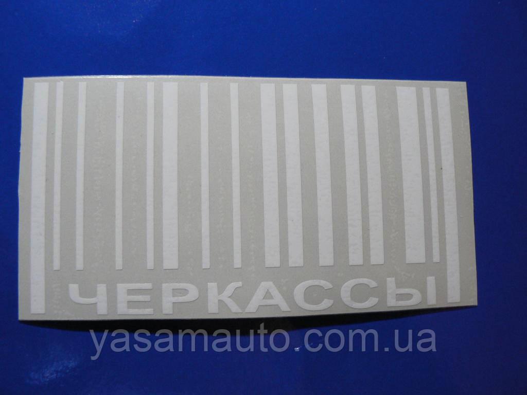 Наклейка vc город Черкассы белая 150х80мм на стекло борт бампер авто