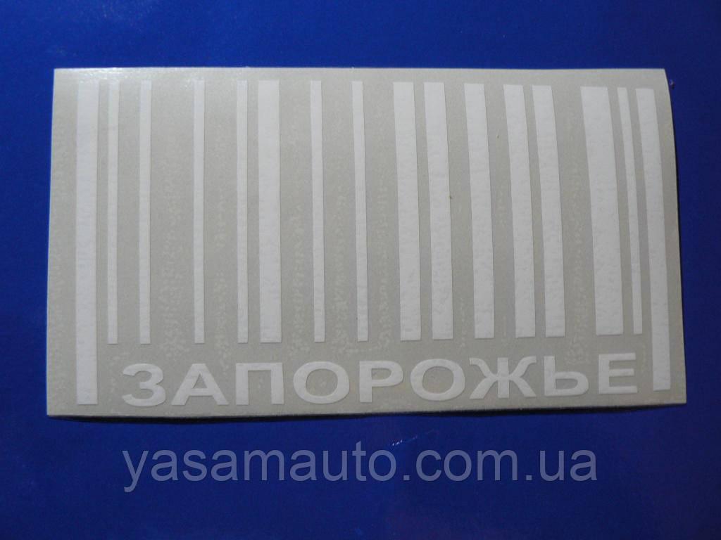 Наклейка vc город Запорожье белая 150х80мм на стекло борт бампер авто
