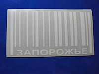 Наклейка vc город Запорожье белая 150х80мм на стекло борт бампер авто, фото 1