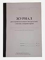 Журнал регистрации вводного инструктажа по вопросам охраны труда, Евросервис (000014232)