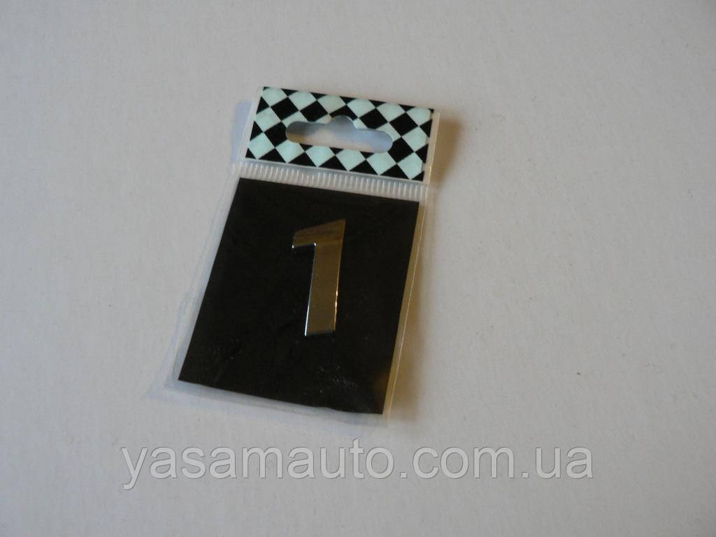Наклейка h26 1 знак цифра на авто 15х26.2х3.5мм шрифт с наклоном средний алфавит знаки хромированная
