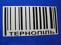 Наклейка vc город Тернопіль черная 150х80мм на стекло борт бампер авто Тернополь