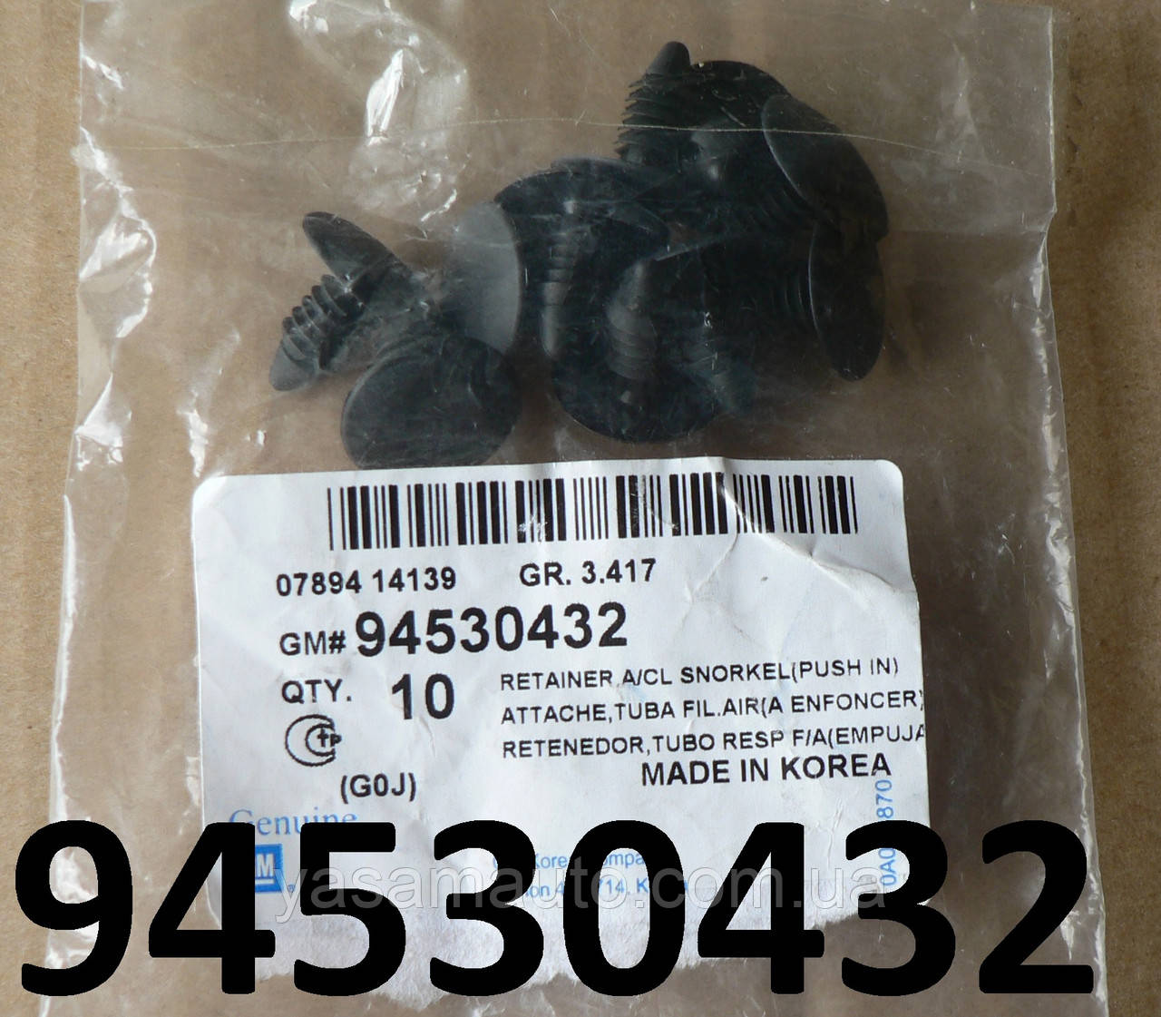 Пистон Aveo багажника 10шт 94530432 пластик черный обшивка клипса Авео