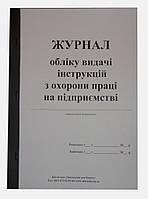 Журнал обліку видачі інструкцій з охорони праці на підприємстві