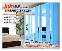 Шкафы купе на заказ от Joiner.com.ua