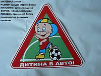 Наклейка п3т Дитина в авто виниловая сторона 14,5см ребенок спорт футбол футболист с мячом кепке на авто
