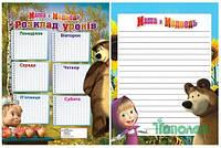 """Доска А3 """"Расписание уроков""""+маркер+салф. 070203ММ01"""