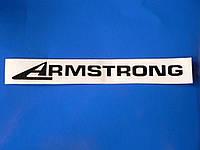 Наклейка vc бренд ARMSTRONG черная 184х20мм Армстронг тюнинг на авто