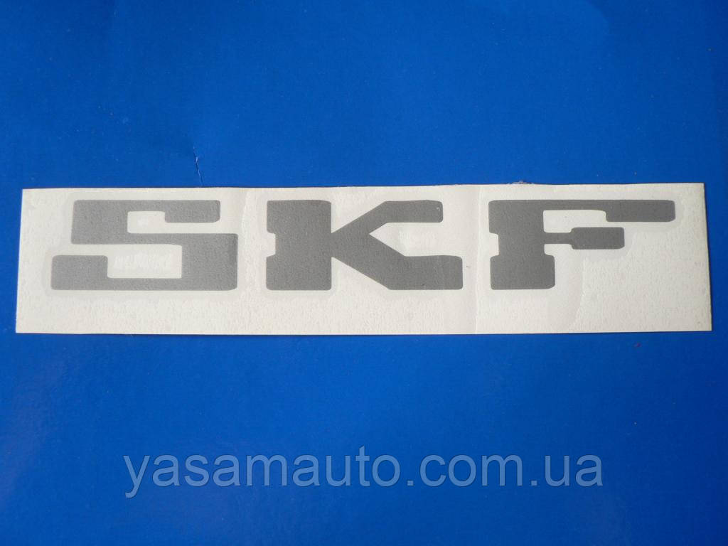 Наклейка vc бренд SKF 185х27мм на авто серая тюнинг