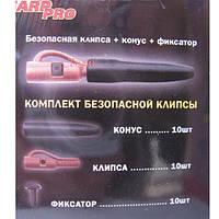 Комплект безопасной клипсы CARP PRO