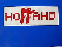 Наклейка vc музыка ноГГано красная  201х64мм виниловая контурная на авто