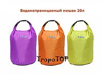 Гермомешок (водонепроницаемая сумка) объемом 20л -
